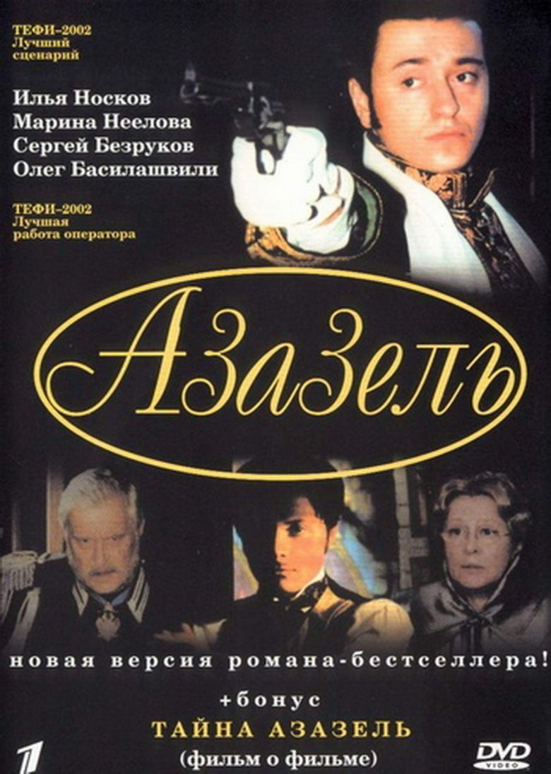 Azazel (film) movie poster
