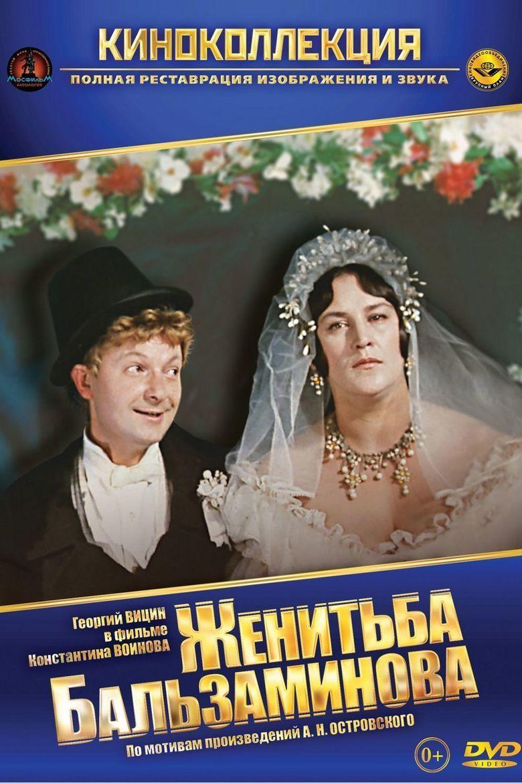 Balzaminovs Marriage movie poster