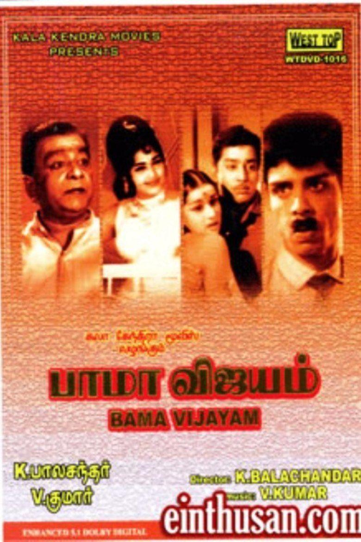 Bama Vijayam movie poster