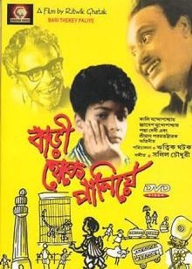 Bari Theke Paliye movie poster