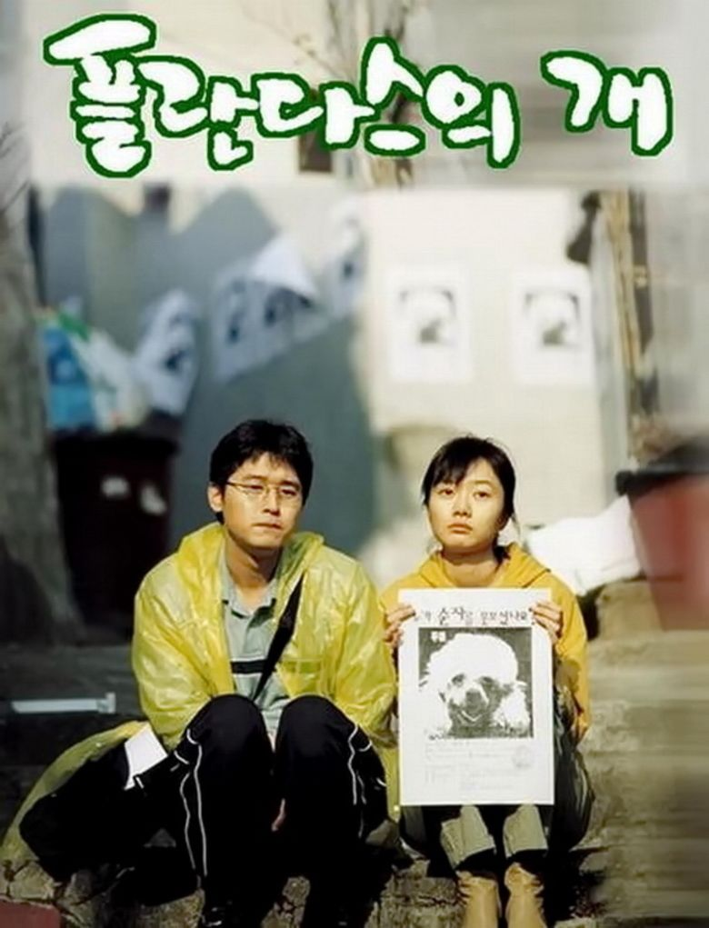 Barking Dogs Never Bite movie poster
