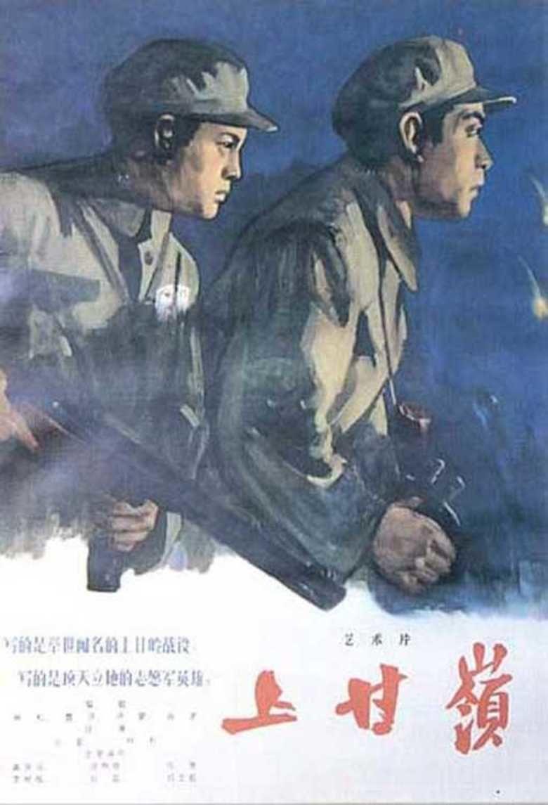 Battle on Shangganling Mountain movie poster