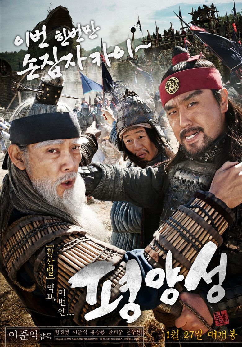 Battlefield Heroes (film) movie poster