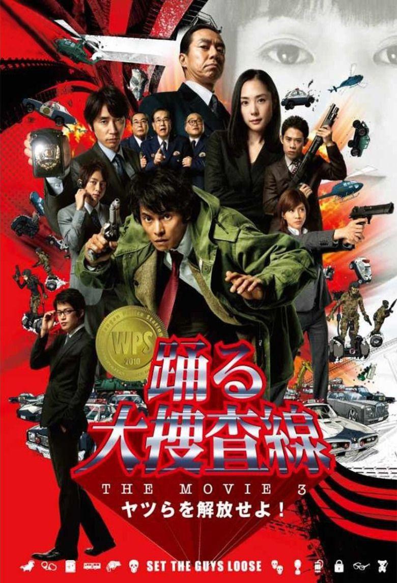 Bayside Shakedown 3 movie poster