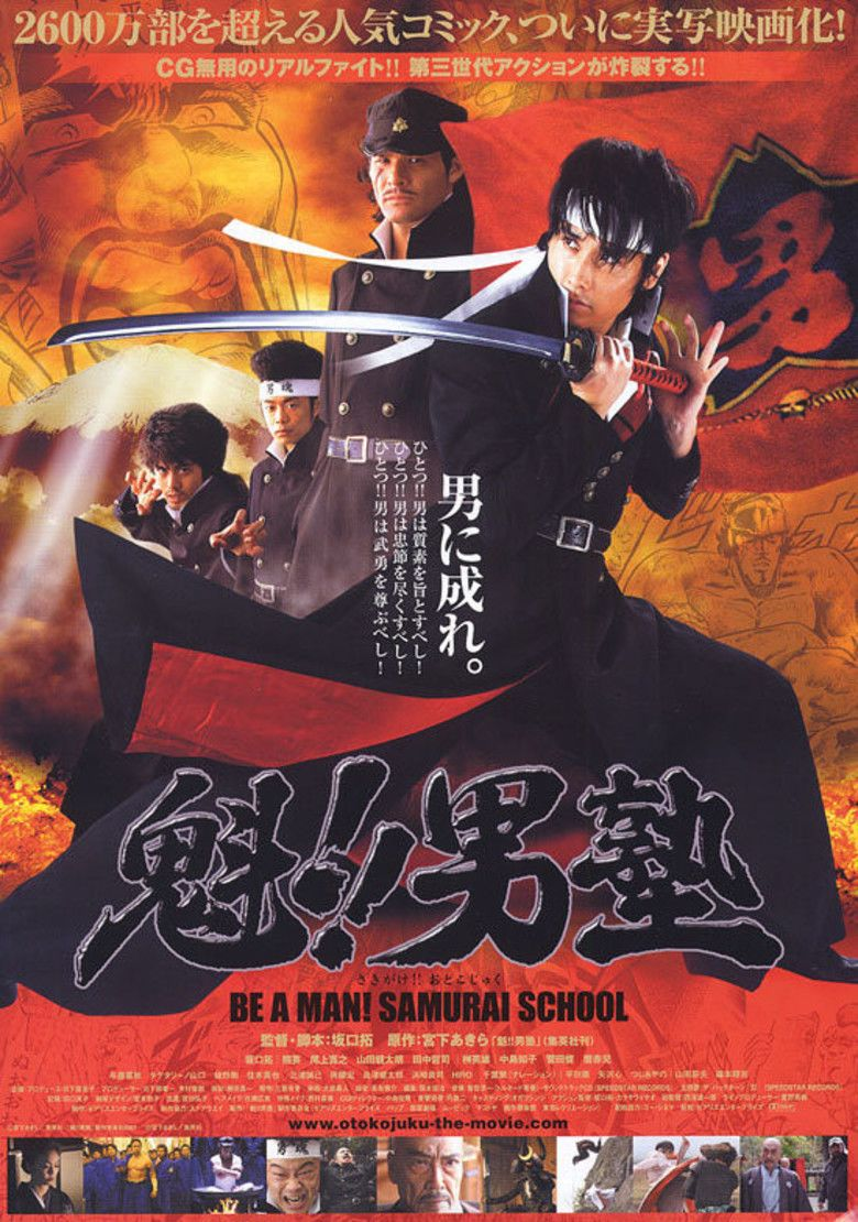 Be a Man! Samurai School movie poster