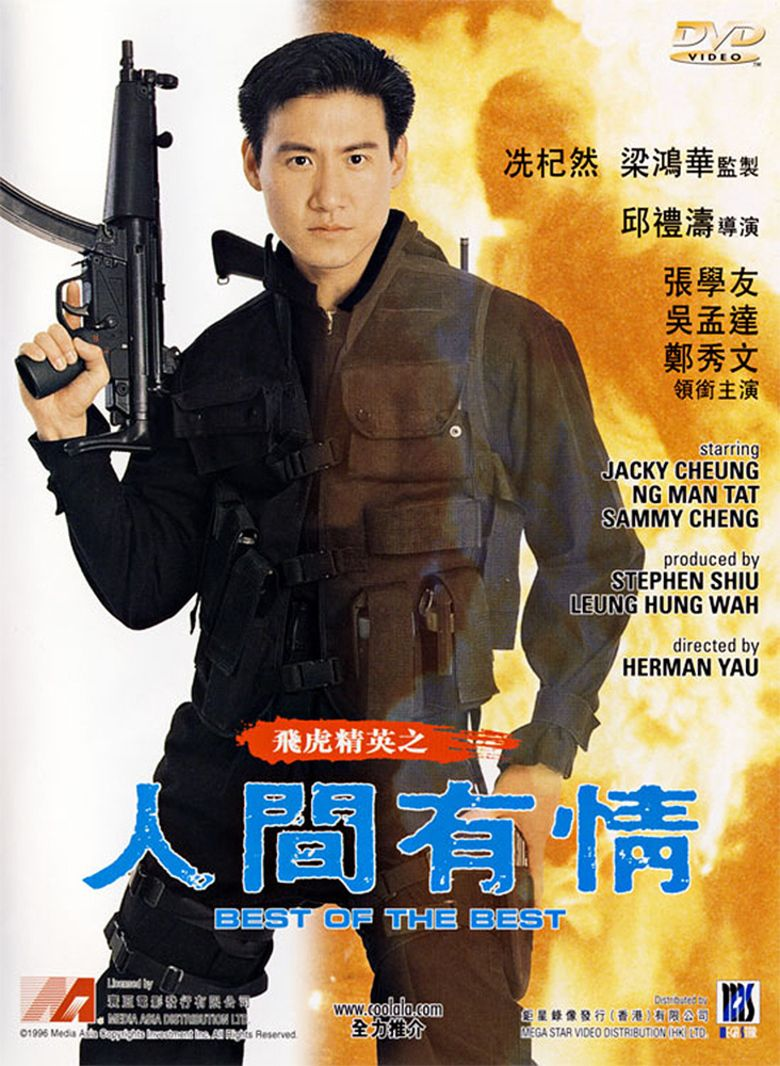 Best of the Best (1992 film) movie poster