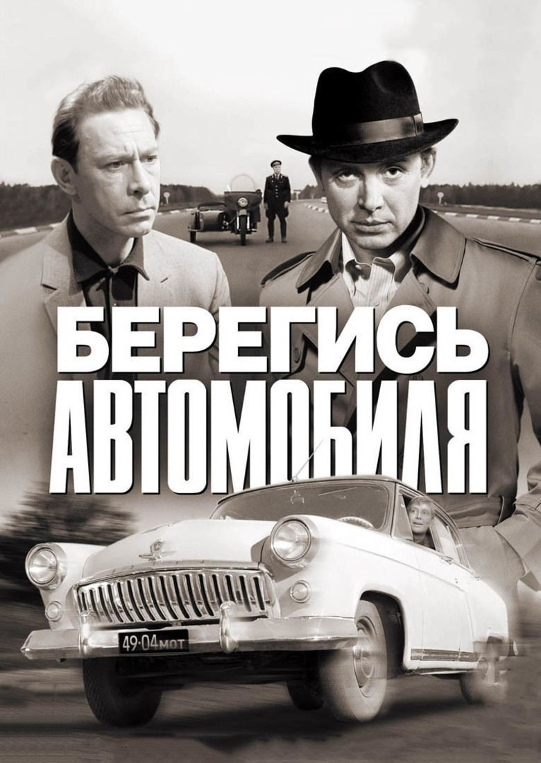 Who played Yuri Detochkin in the film Beware of the Car