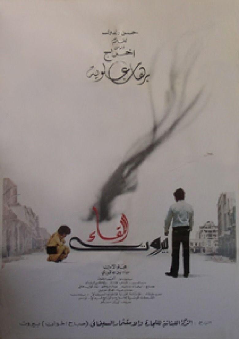 Beyroutou el lika movie poster