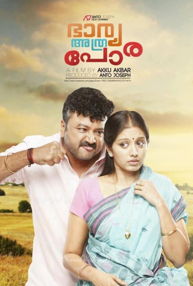 Bharya Athra Pora movie poster