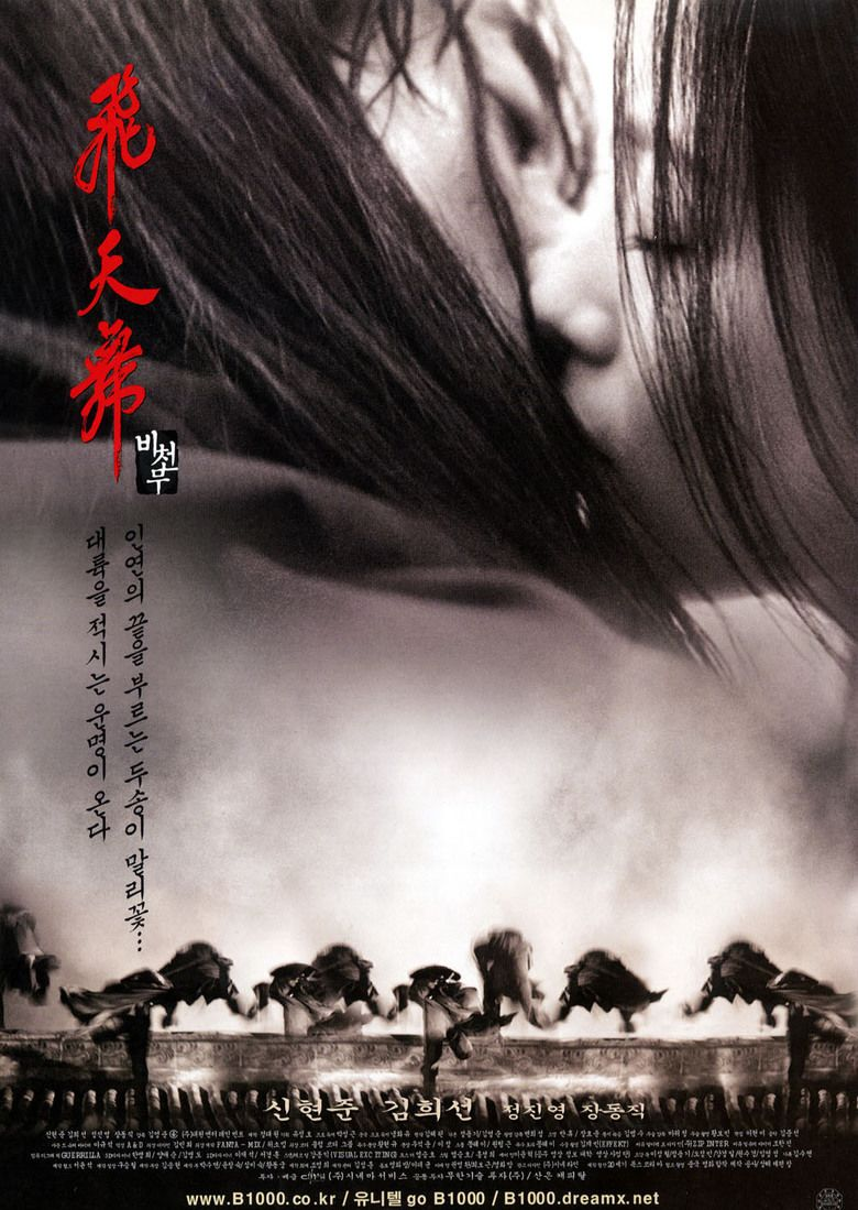 Bichunmoo movie poster