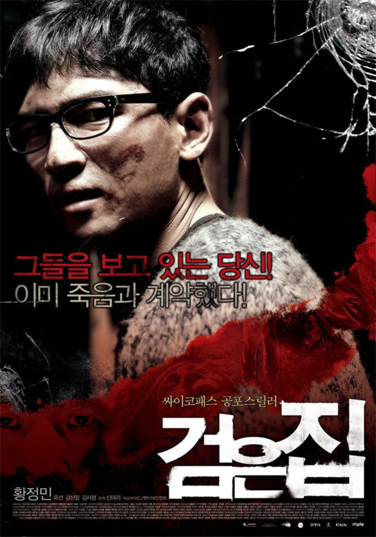 Black House (film) movie poster
