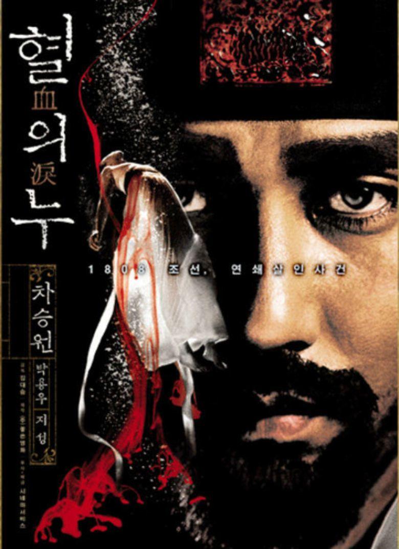 Blood Rain (film) movie poster