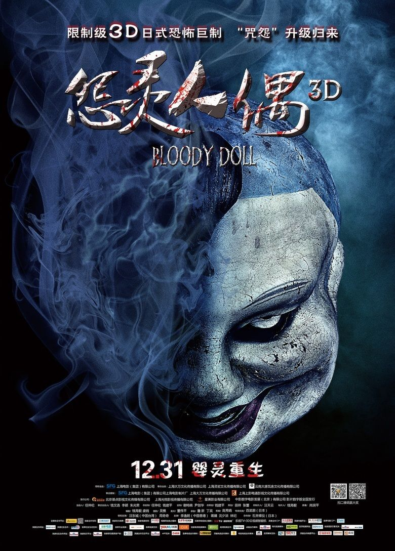 Bloody Doll movie poster