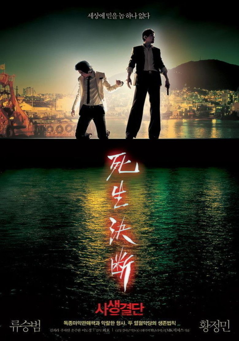 Bloody Tie movie poster