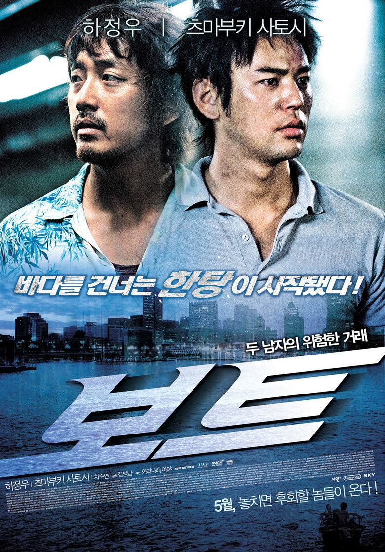 Boat (2009 film) movie poster