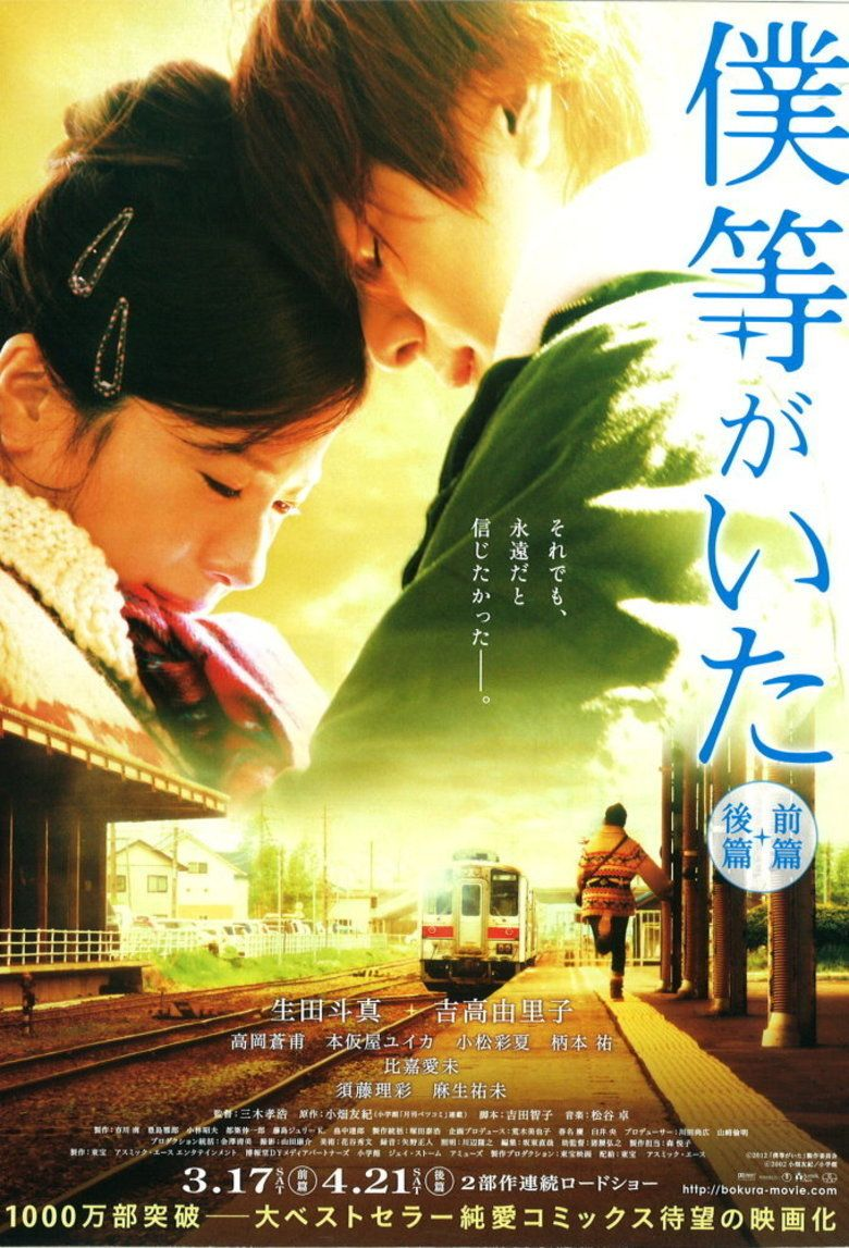 Bokura ga Ita (film) movie poster
