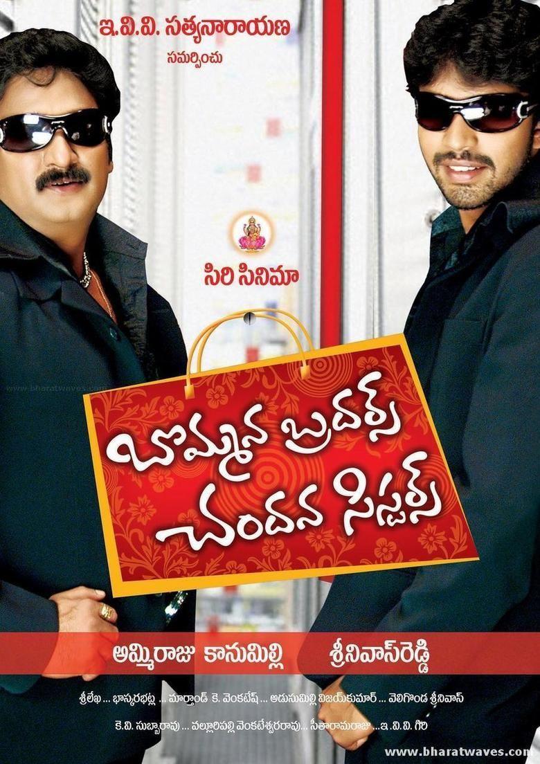 Bommana Brothers Chandana Sisters movie poster