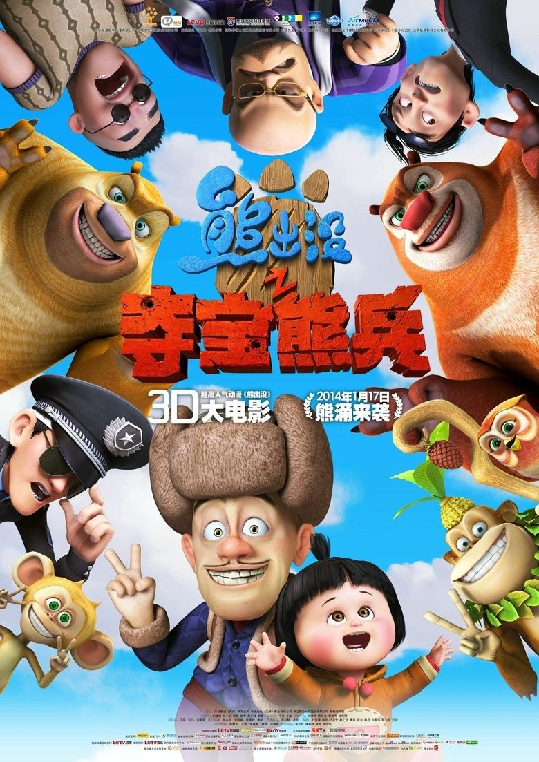 Boonie Bears: To the Rescue movie poster