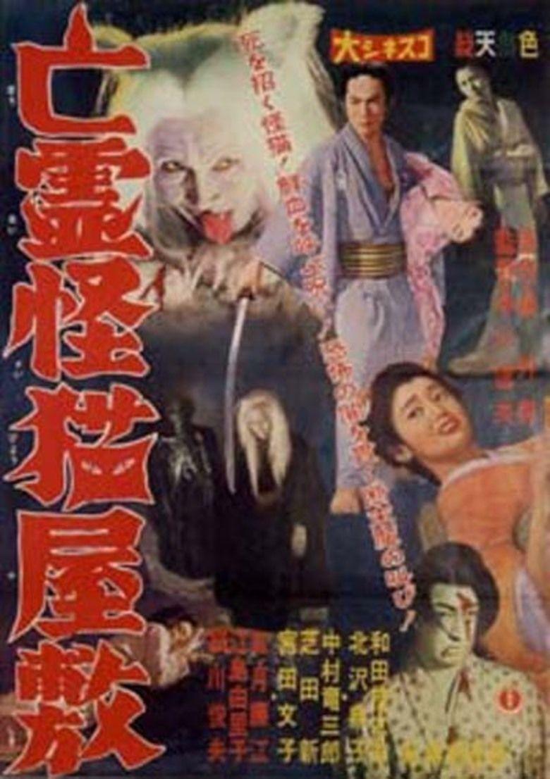 Borei Kaibyo Yashiki movie poster