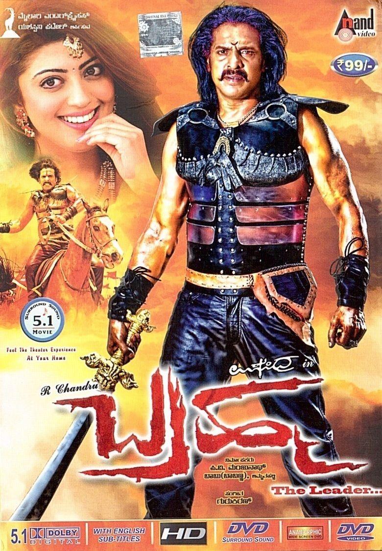 Brahma (2014 film) movie poster