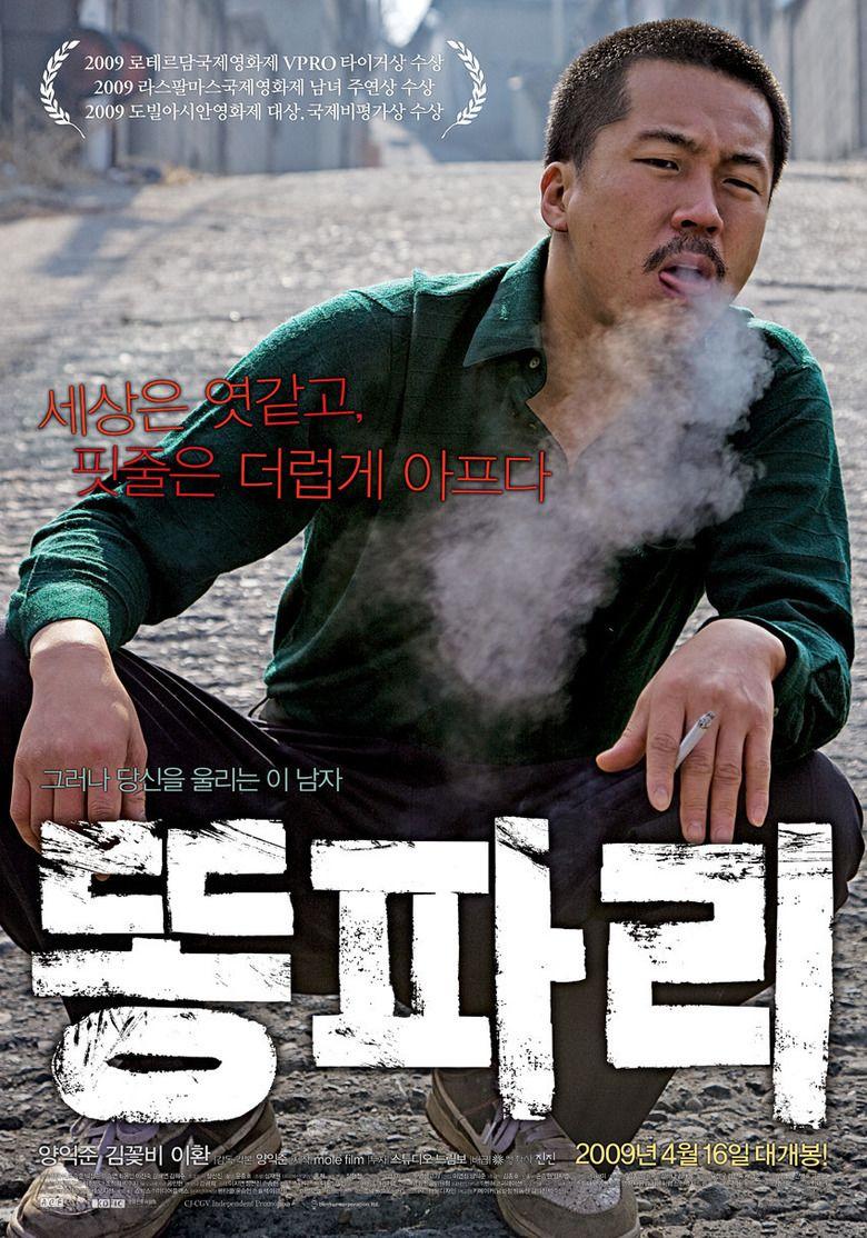 Breathless (2008 film) movie poster