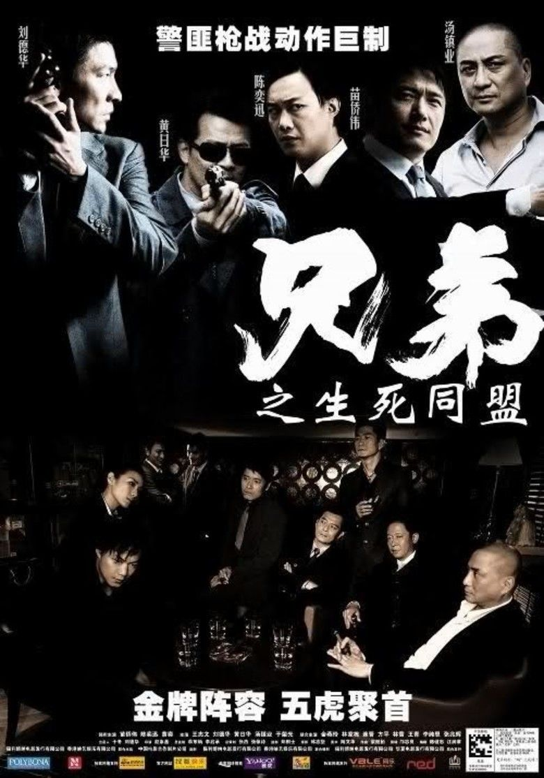 Brothers (2007 film) movie poster