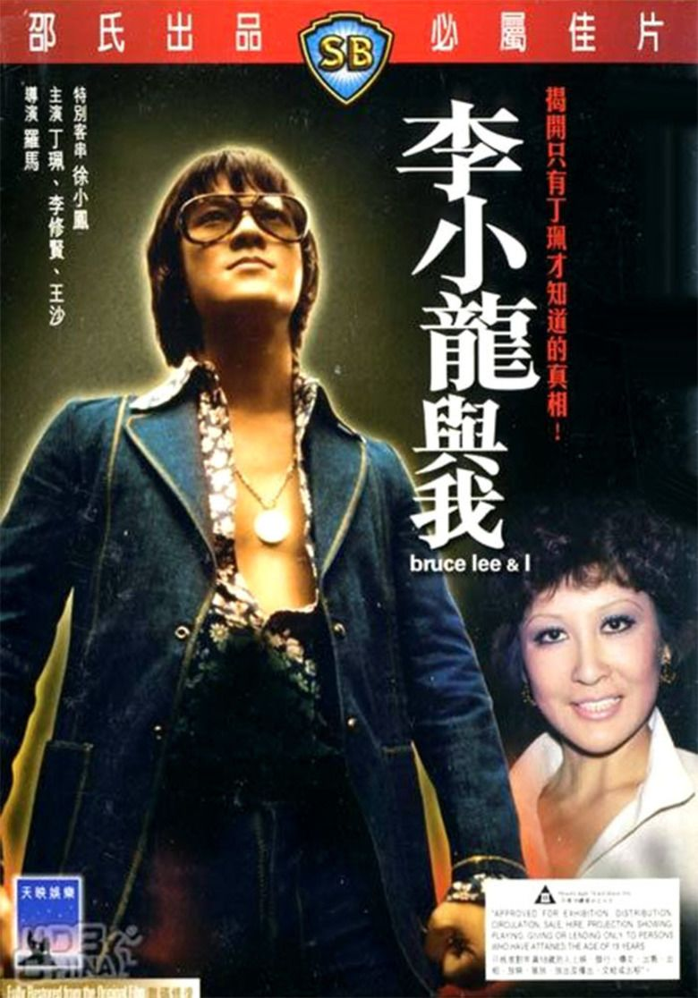 Bruce Lee and I movie poster