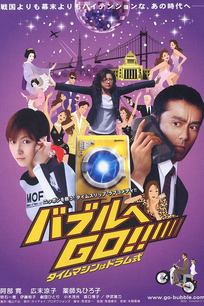 Bubble Fiction: Boom or Bust movie poster