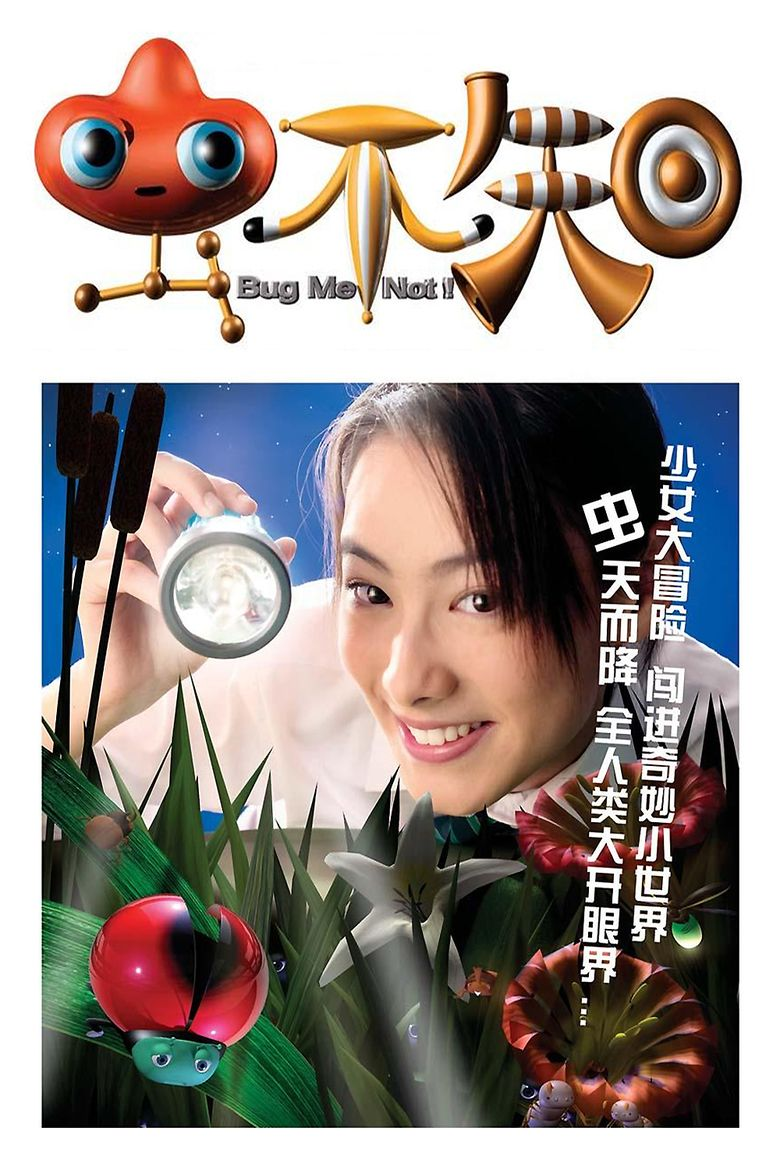 Bug Me Not! movie poster