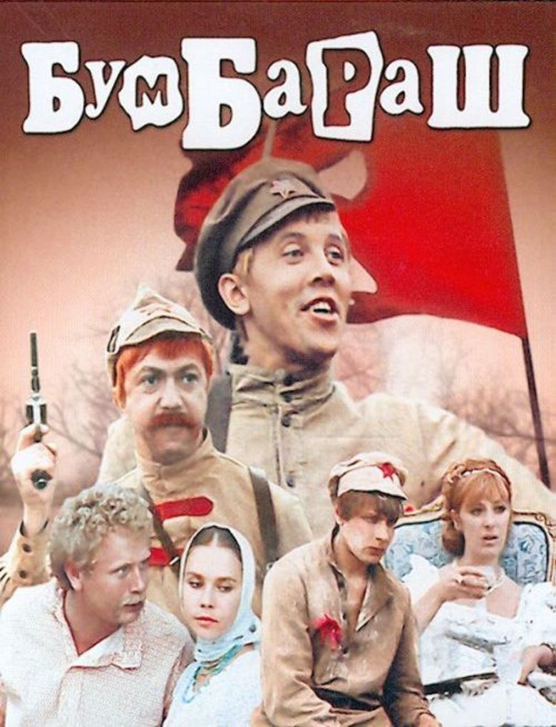 Bumbarash movie poster