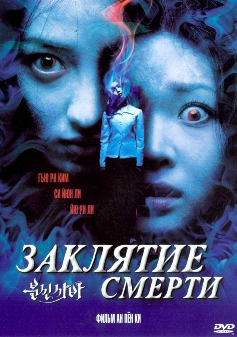 Bunshinsaba movie poster