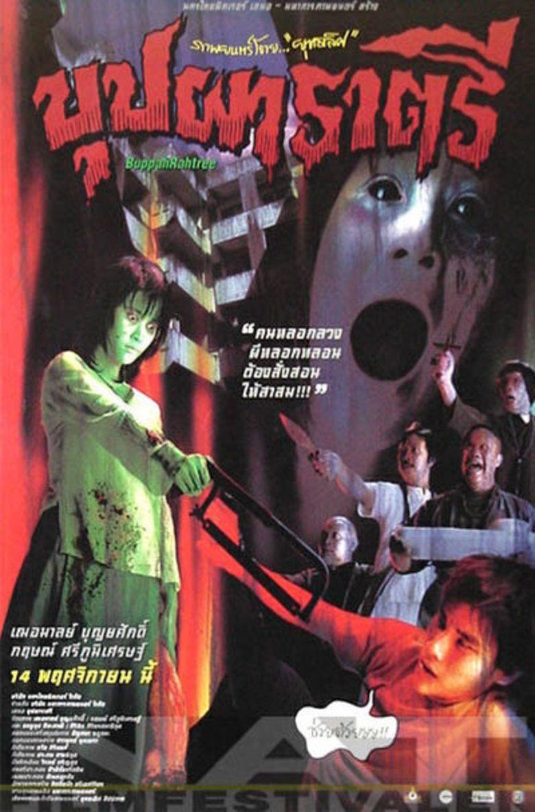 Buppah Rahtree movie poster