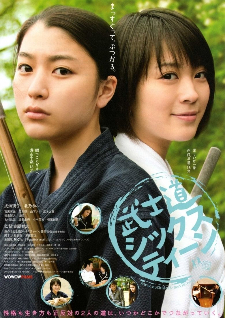 Bushido Sixteen movie poster