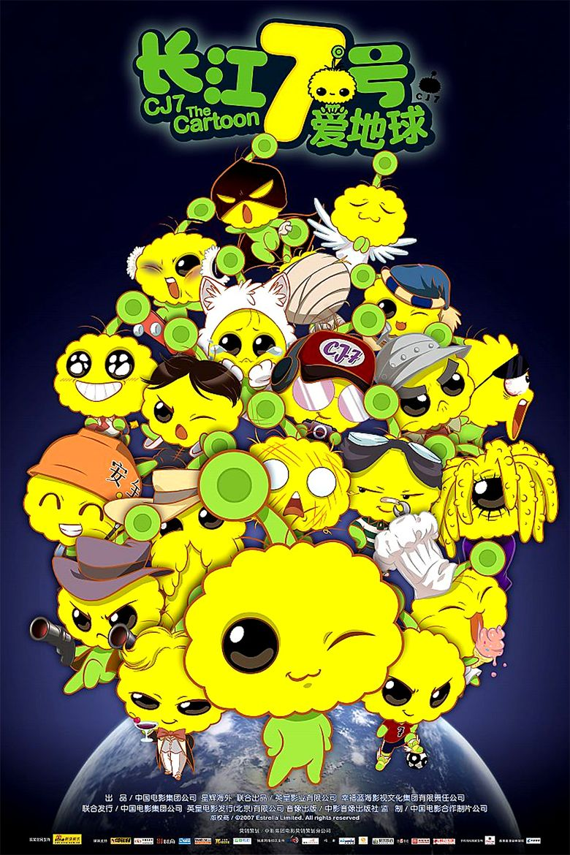 CJ7: The Cartoon movie poster