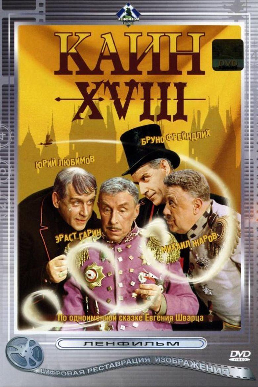 Cain XVIII movie poster