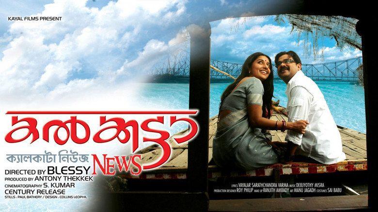 Calcutta News movie scenes