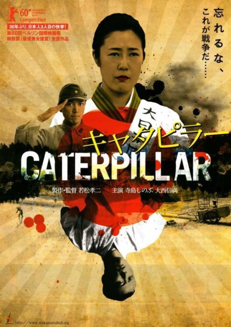 Caterpillar (film) movie poster