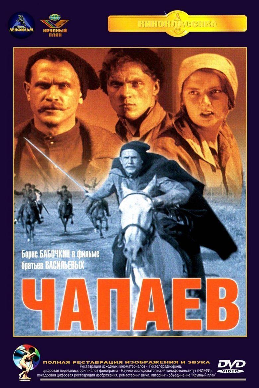 Chapaev (film) movie poster