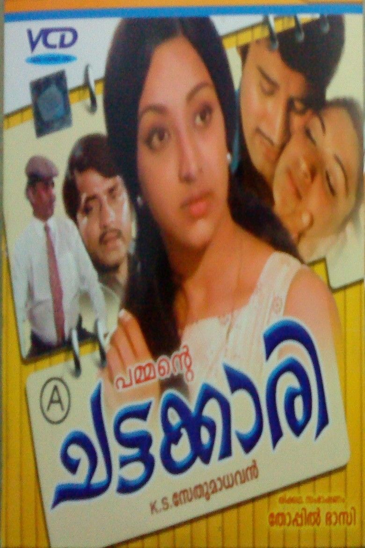 Chattakkari (1974 film) movie poster