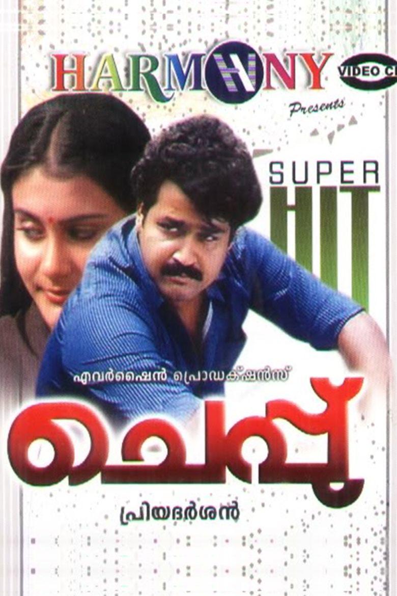 Cheppu movie poster