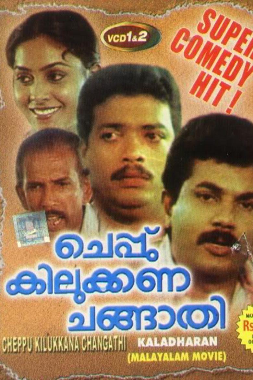 Cheppukilukkana Changathi movie poster
