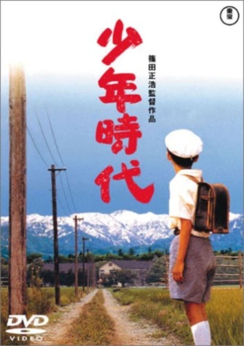 Childhood Days movie poster