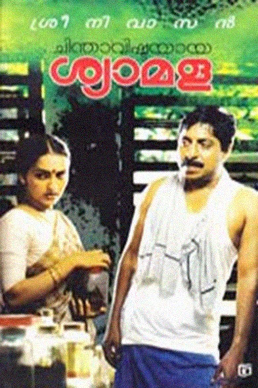 Chinthavishtayaya Shyamala movie poster