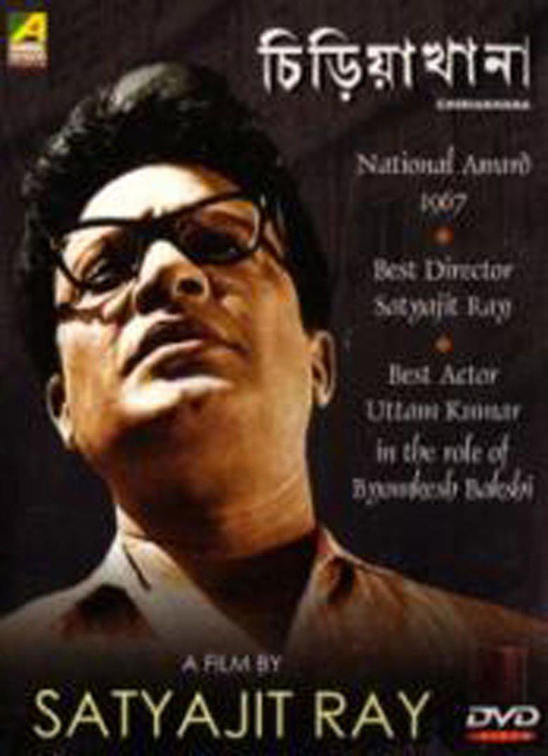 Chiriyakhana movie poster
