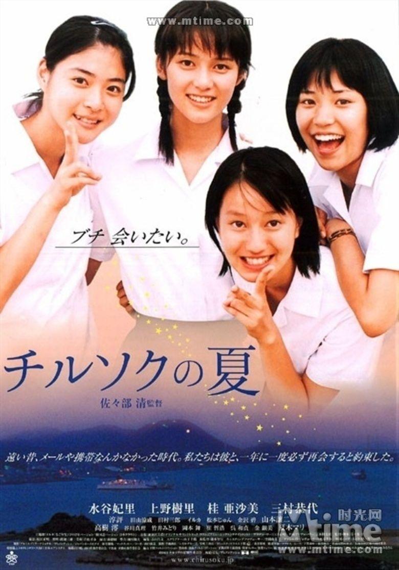 Chirusoku no Natsu movie poster