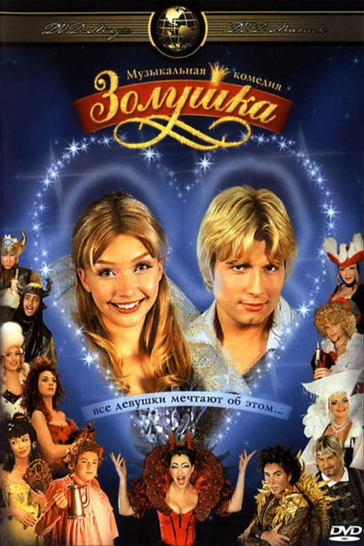 Cinderella (2002 Musical film) movie poster