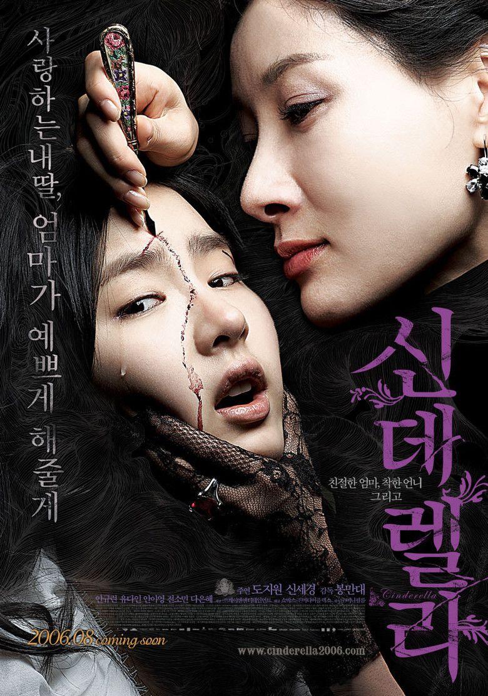 Cinderella (2006 film) movie poster