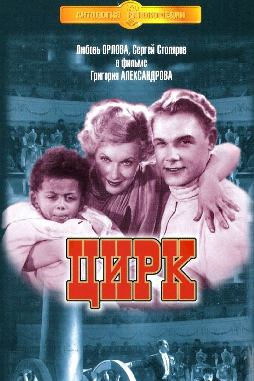 Circus (1936 film) movie poster