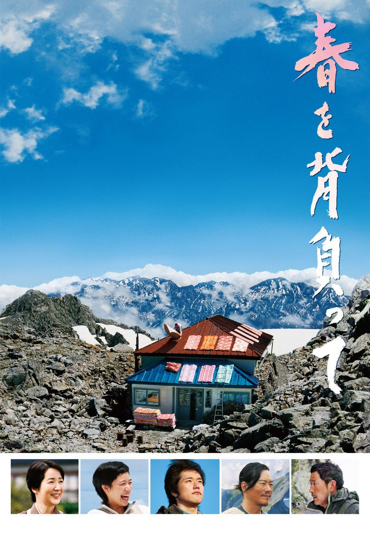 Climbing to Spring movie poster
