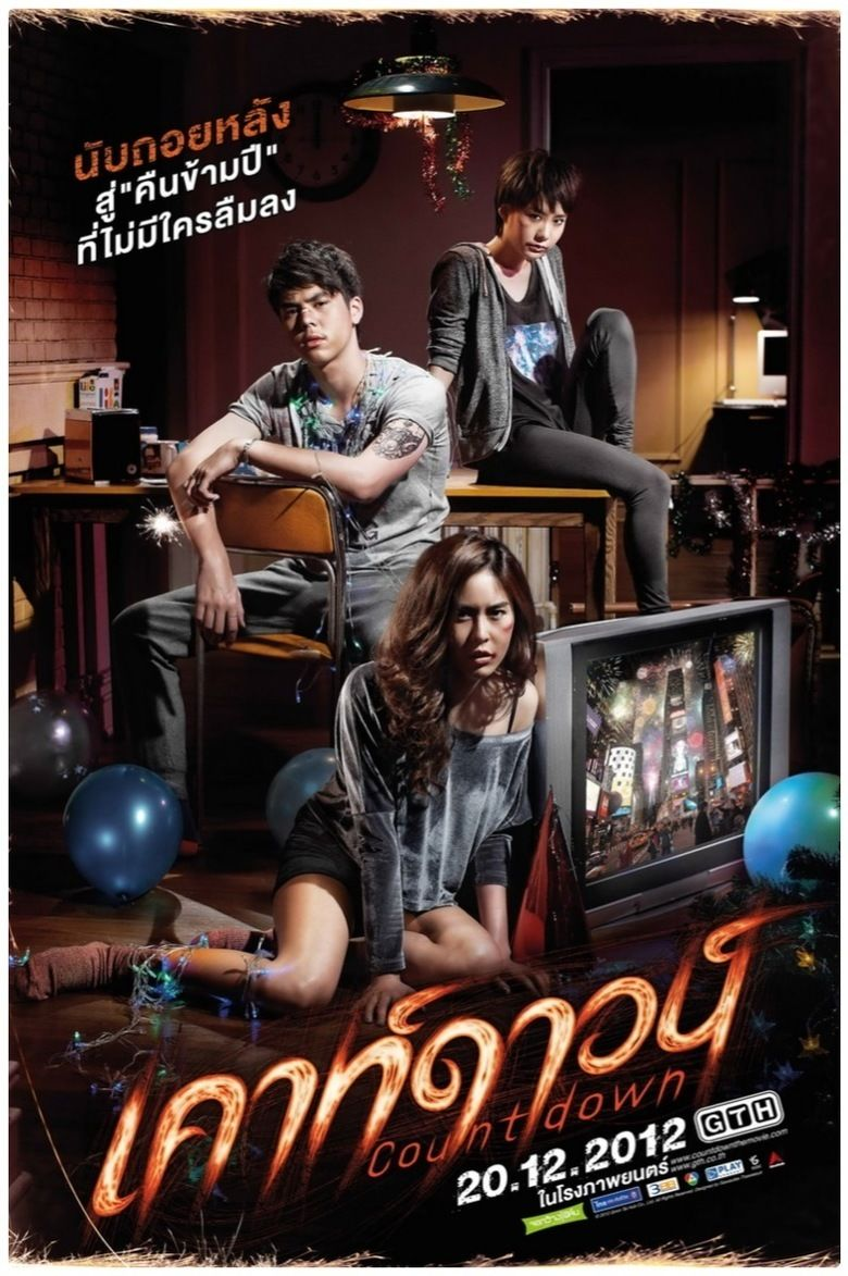 Countdown (2012 film) movie poster